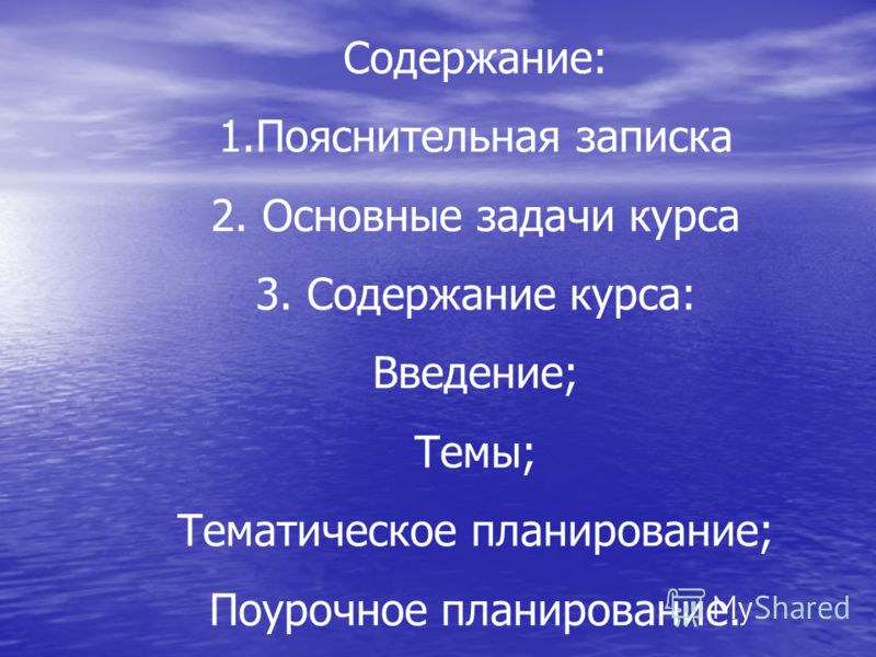 Содержание: 1.Пояснительная записка 2. Основные задачи курса 3. Содержание курса: Введение; Темы; Тематическое планирование; Поурочное планирование.