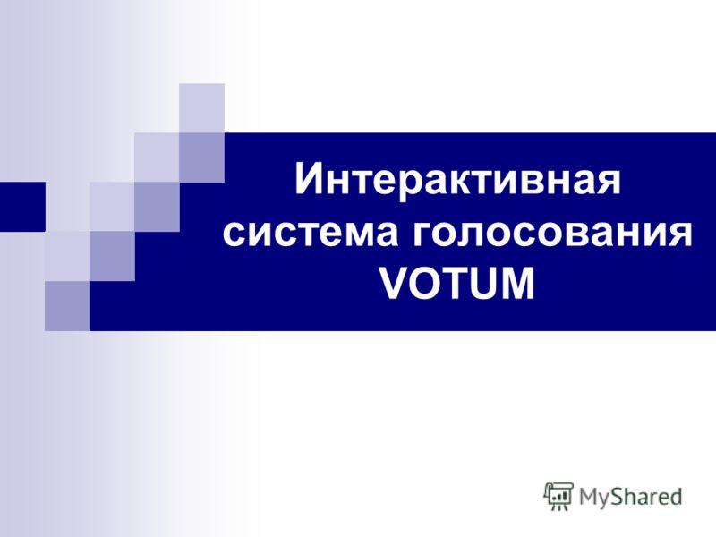 Интерактивная система голосования VOTUM