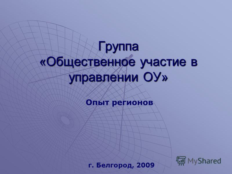 Группа «Общественное участие в управлении ОУ» Опыт регионов г. Белгород, 2009