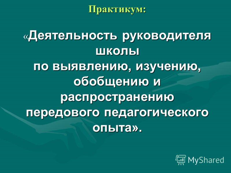 педагогического опыта».