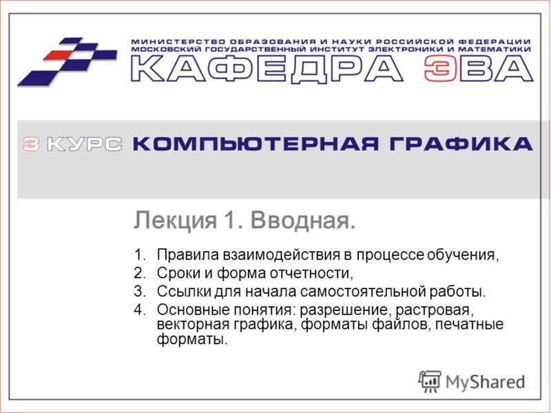 Лекция 1. Вводная. 1.Правила взаимодействия в процессе обучения, 2.Сроки и форма отчетности, 3.Ссылки для начала самостоятельной работы. 4.Основные понятия: разрешение, растровая, векторная графика, форматы файлов, печатные форматы.