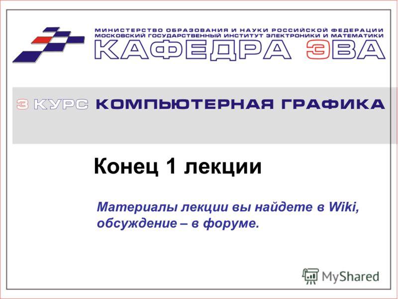 Конец 1 лекции Материалы лекции вы найдете в Wiki, обсуждение – в форуме.