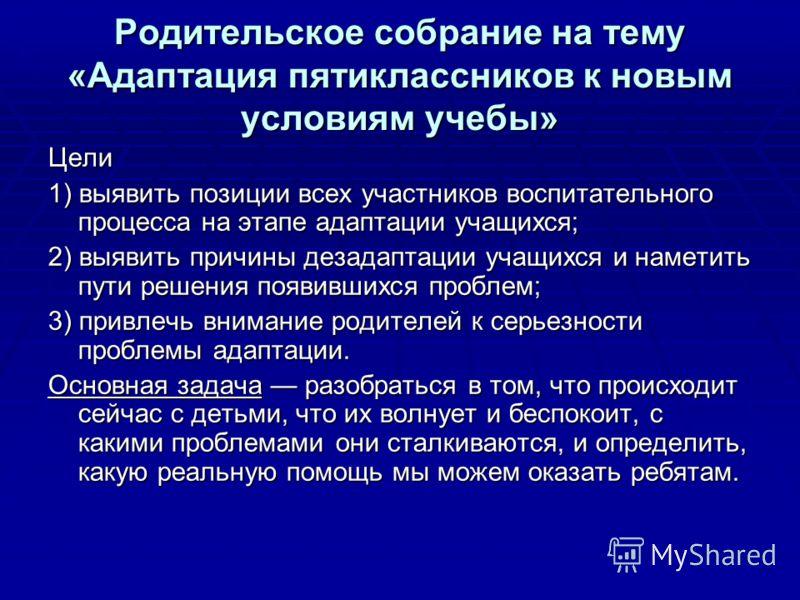 Родительское Собрание В 7 Классе Переходный Возраст Презентация.Rar