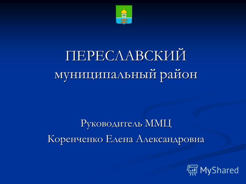 ПЕРЕСЛАВСКИЙ муниципальный район Руководитель ММЦ Коренченко Елена Александровна