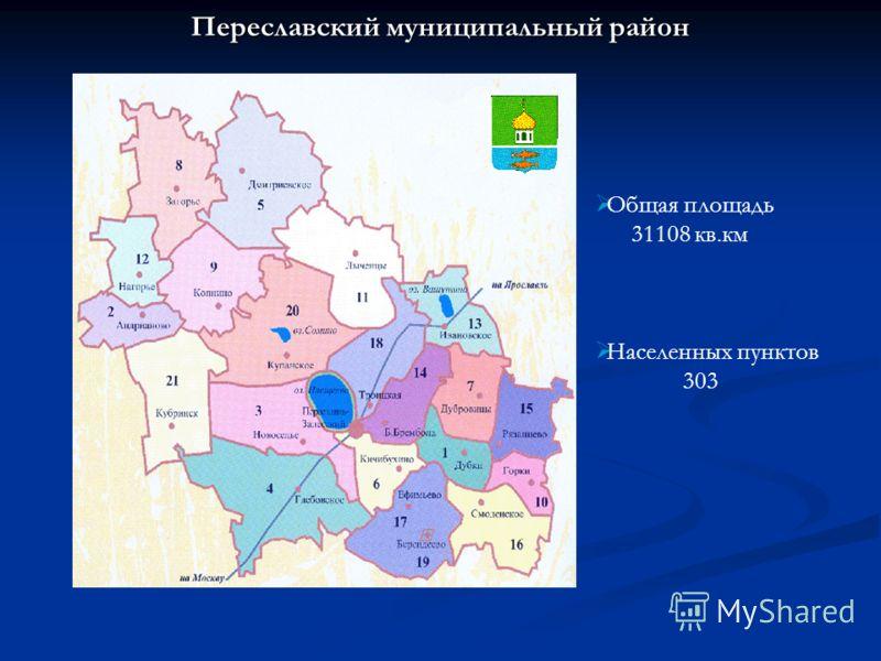 Переславский муниципальный район Общая площадь 31108 кв.км Населенных пунктов 303