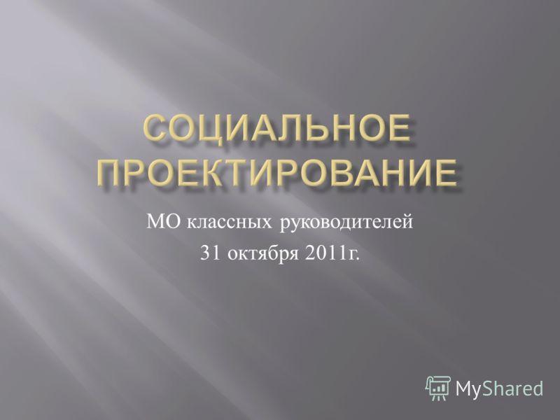 МО классных руководителей 31 октября 2011 г.