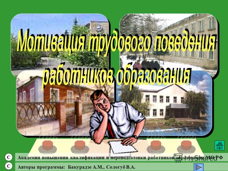 Авторы программы: Бакурадзе А.М., Сологуб В.А. С С Академия повышения квалификации и переподготовки работников образования МО РФ