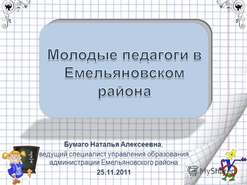 Бумаго Наталья Алексеевна, ведущий специалист управления образования администрации Емельяновского района 25.11.2011
