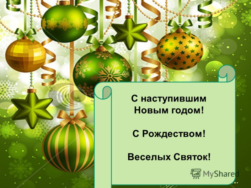 С наступившим Новым годом! С Рождеством! Веселых Святок!