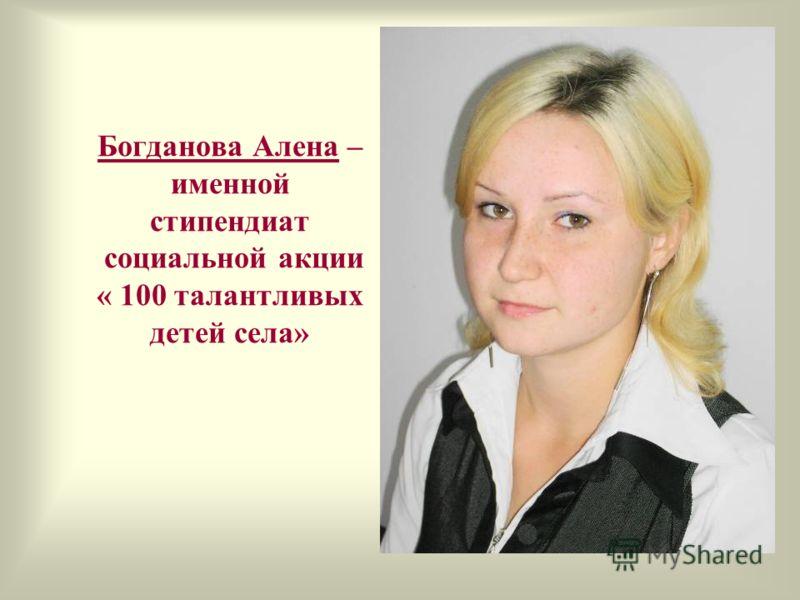 Богданова Алена – именной стипендиат социальной акции « 100 талантливых детей села»