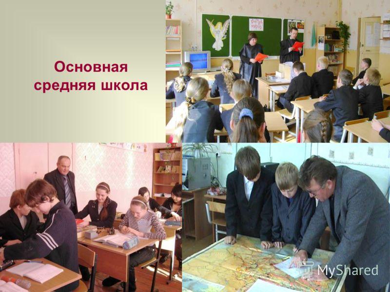 Основная средняя школа