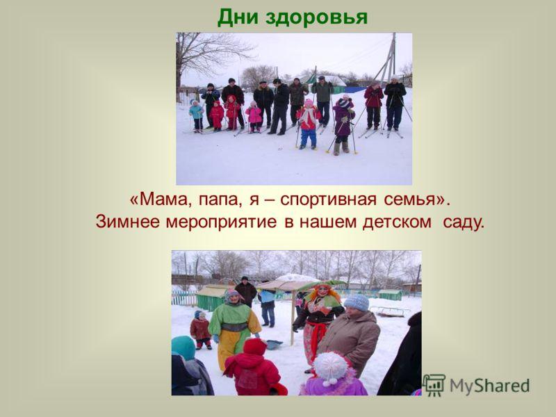 Дни здоровья «Мама, папа, я – спортивная семья». Зимнее мероприятие в нашем детском саду.