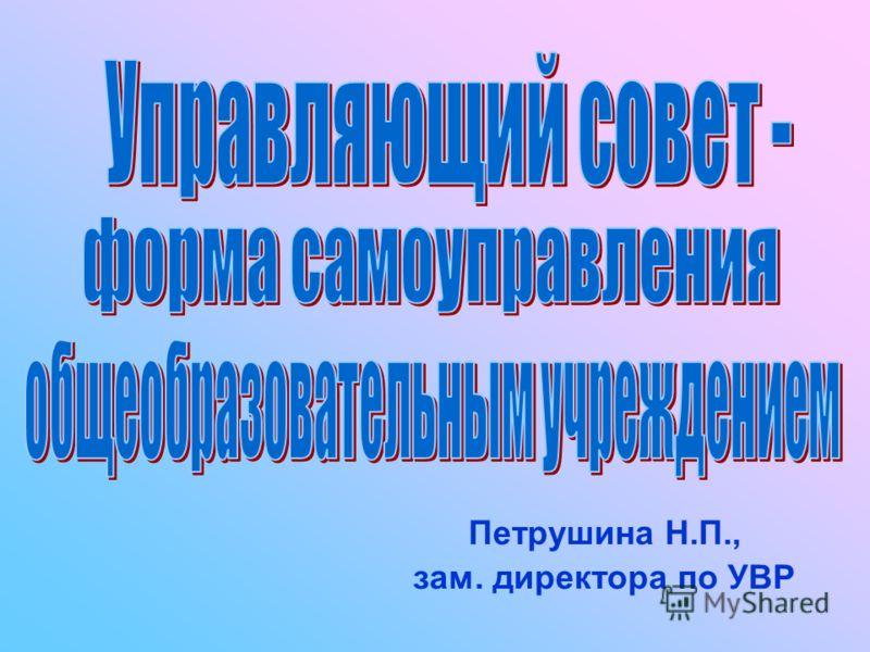 Петрушина Н.П., зам. директора по УВР