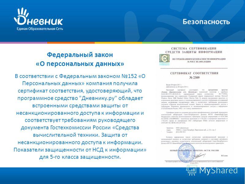 Федеральный закон «О персональных данных» В соответствии с Федеральным законом 152 «О Персональных данных» компания получила сертификат соответствия, удостоверяющий, что программное средство