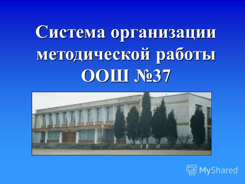 Система организации методической работы ООШ 37