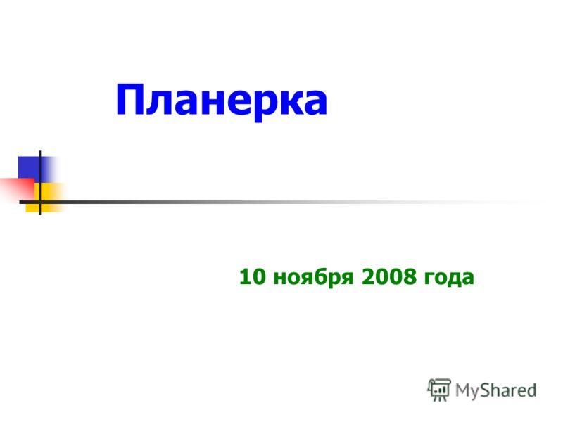 Планерка 10 ноября 2008 года