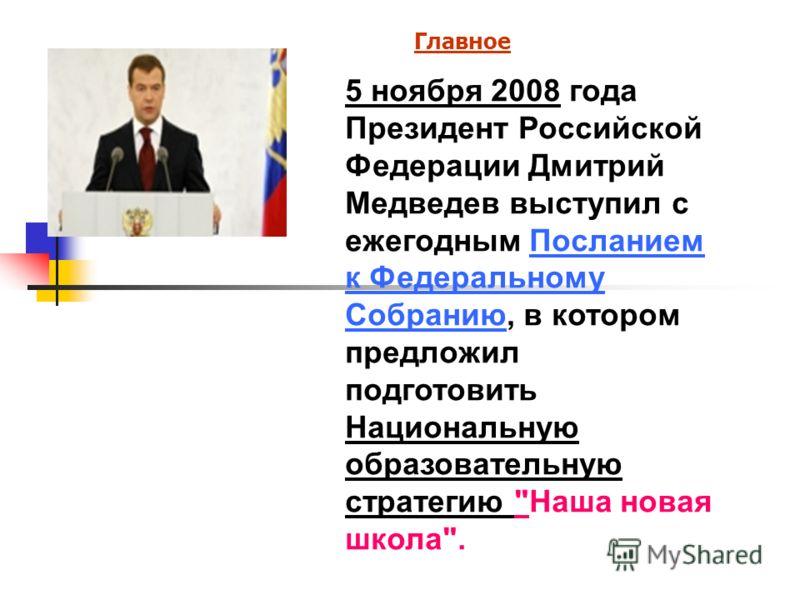 5 ноября 2008 года Президент Российской Федерации Дмитрий Медведев выступил с ежегодным Посланием к Федеральному Собранию, в котором предложил подготовить Национальную образовательную стратегию Наша новая школа. Главное