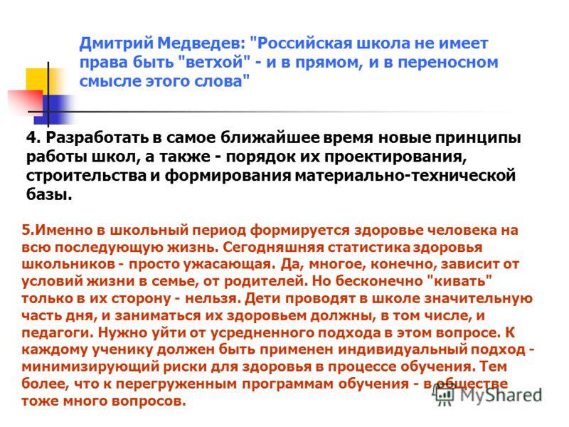 Дмитрий Медведев: