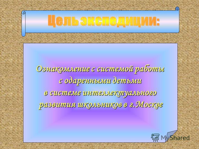 Ознакомление с системой работы с одаренными детьми в системе интеллектуального развития школьников в г.Москве