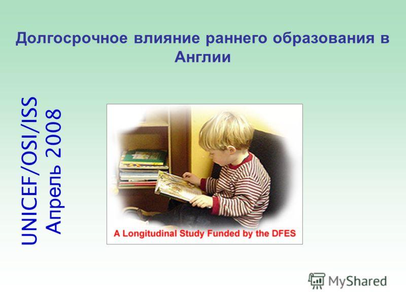 Долгосрочное влияние раннего образования в Англии UNICEF/OSI/ISS A прель 2008