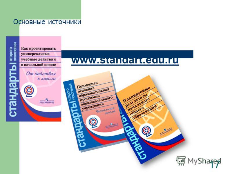Основные источники www.standart.edu.ru 17