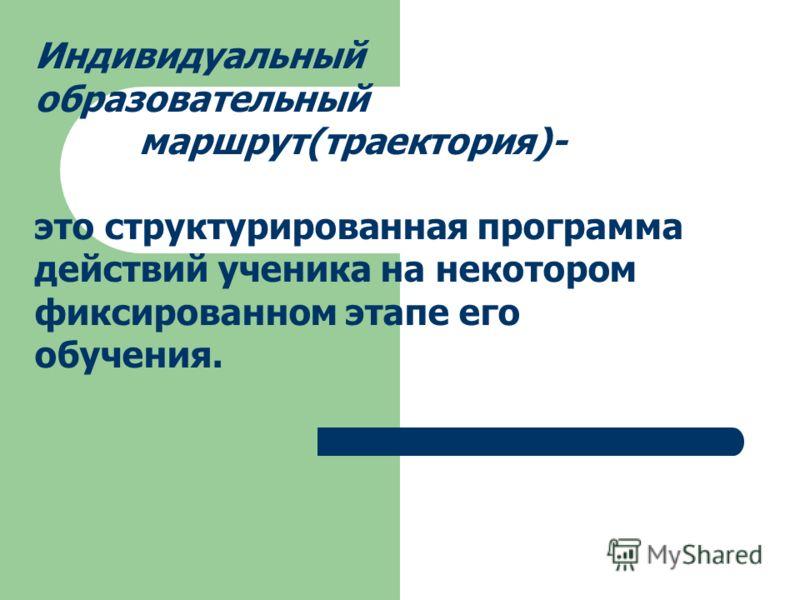 Презентация Индивидуальный Образовательный Маршрут