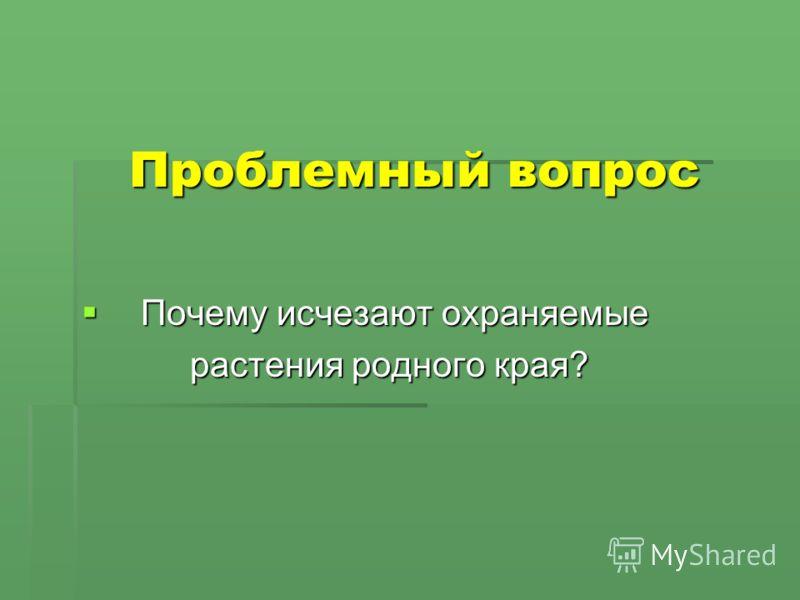 Охраняемые растения россии