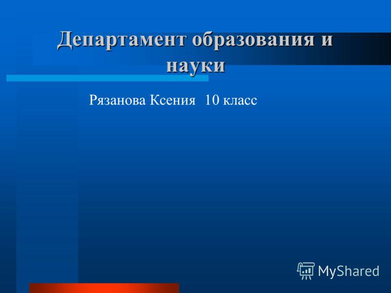 Департамент образования и науки Рязанова Ксения 10 класс