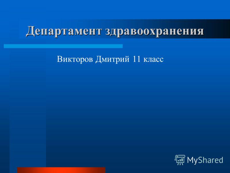 Департамент здравоохранения Викторов Дмитрий 11 класс