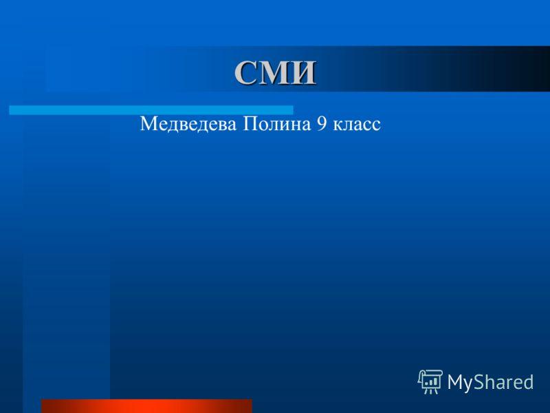 СМИ Медведева Полина 9 класс