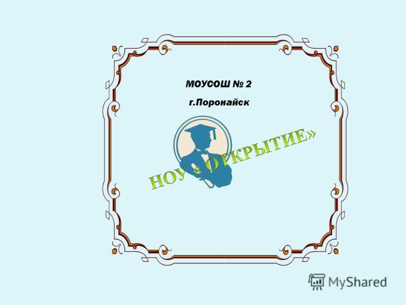 МОУСОШ 2 г.Поронайск