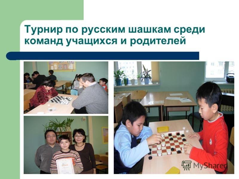 Турнир по русским шашкам среди команд учащихся и родителей