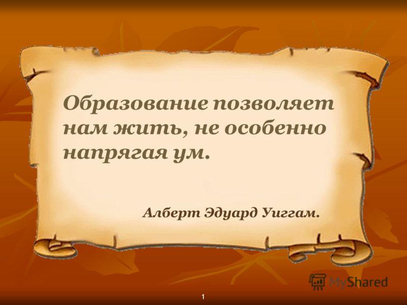 Образование позволяет нам жить, не особенно напрягая ум. Алберт Эдуард Уиггам. 1