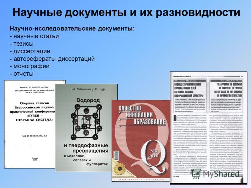 Научные документы и их разновидности Научно-исследовательские документы: - научные статьи - тезисы - диссертации - авторефераты диссертаций - монографии - отчеты