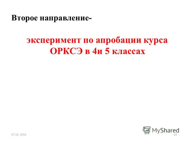 Второе направление- эксперимент по апробации курса ОРКСЭ в 4и 5 классах 07.10. 201014