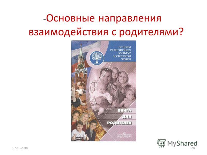 - Основные направления взаимодействия с родителями? 07.10.201028