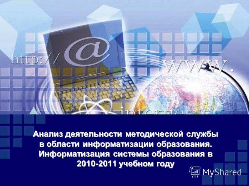 Анализ деятельности методической службы в области информатизации образования. Информатизация системы образования в 2010-2011 учебном году