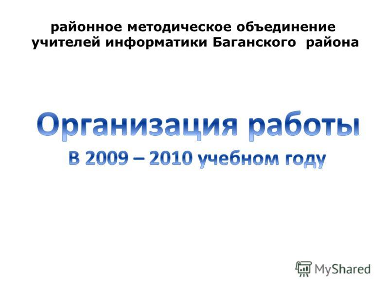 районное методическое объединение учителей информатики Баганского района