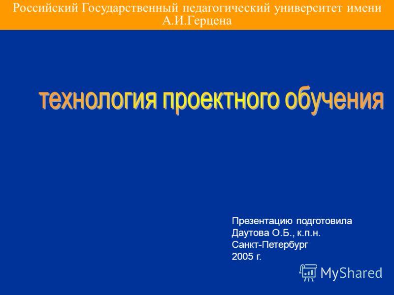Презентацию подготовила Даутова О.Б., к.п.н. Санкт-Петербург 2005 г. Российский Государственный педагогический университет имени А.И.Герцена