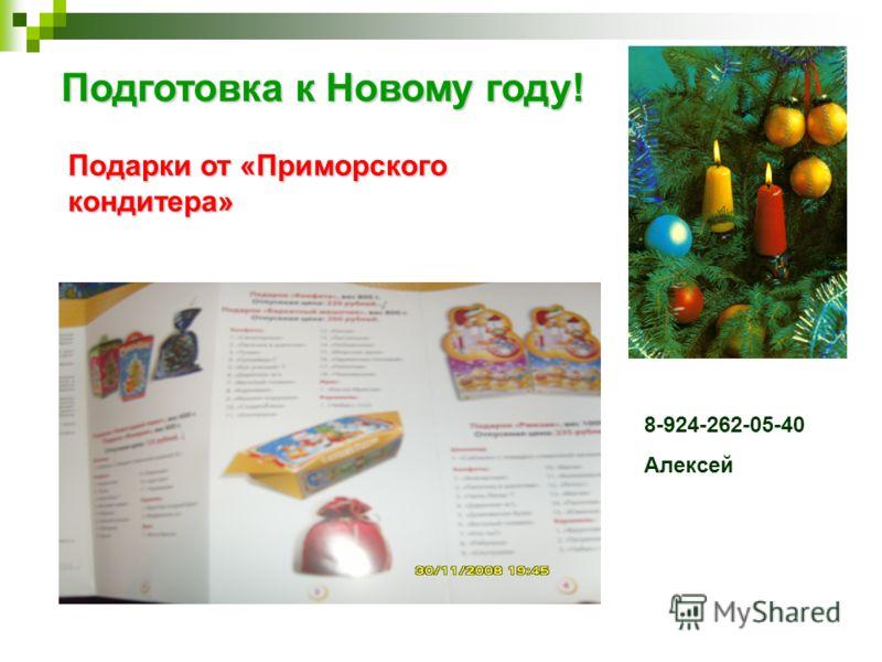 Подготовка к Новому году! Подарки от «Приморского кондитера» 8-924-262-05-40 Алексей