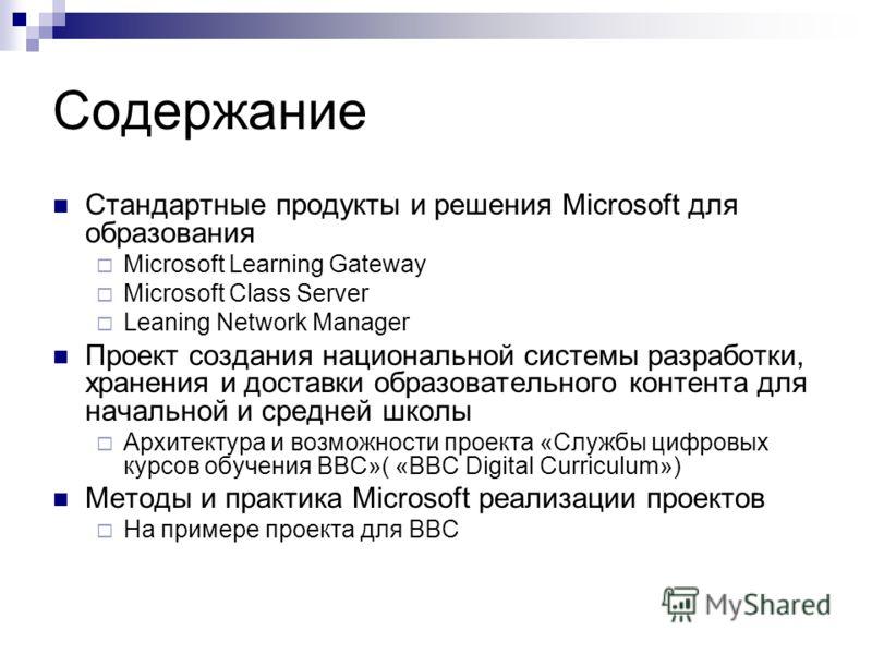 Содержание Стандартные продукты и решения Microsoft для образования Microsoft Learning Gateway Microsoft Class Server Leaning Network Manager Проект создания национальной системы разработки, хранения и доставки образовательного контента для начальной