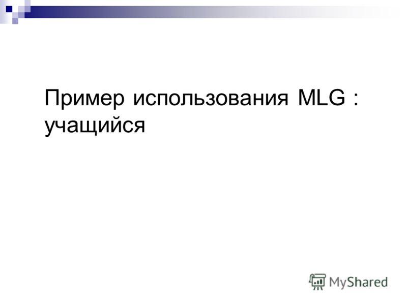 Пример использования MLG : учащийся