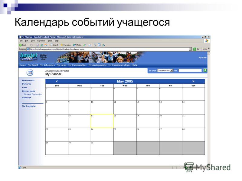 Календарь событий учащегося