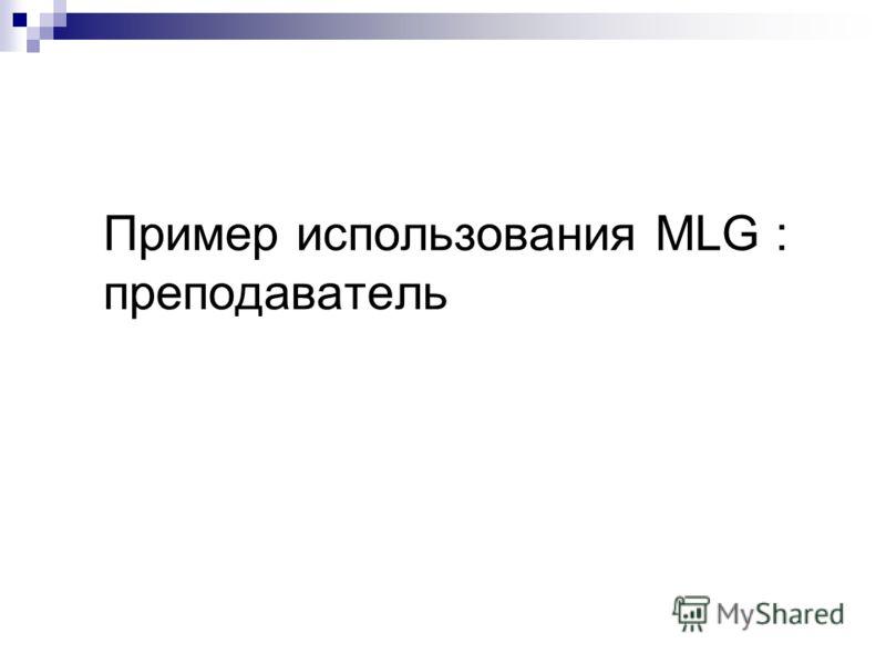Пример использования MLG : преподаватель