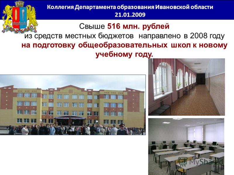 Свыше 516 млн. рублей из средств местных бюджетов направлено в 2008 году на подготовку общеобразовательных школ к новому учебному году. Коллегия Департамента образования Ивановской области 21.01.2009