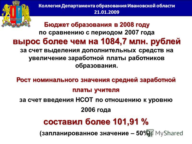 Бюджет образования в 2008 году вырос более чем на 1084,7 млн. рублей Бюджет образования в 2008 году по сравнению с периодом 2007 года вырос более чем на 1084,7 млн. рублей за счет выделения дополнительных средств на увеличение заработной платы работн
