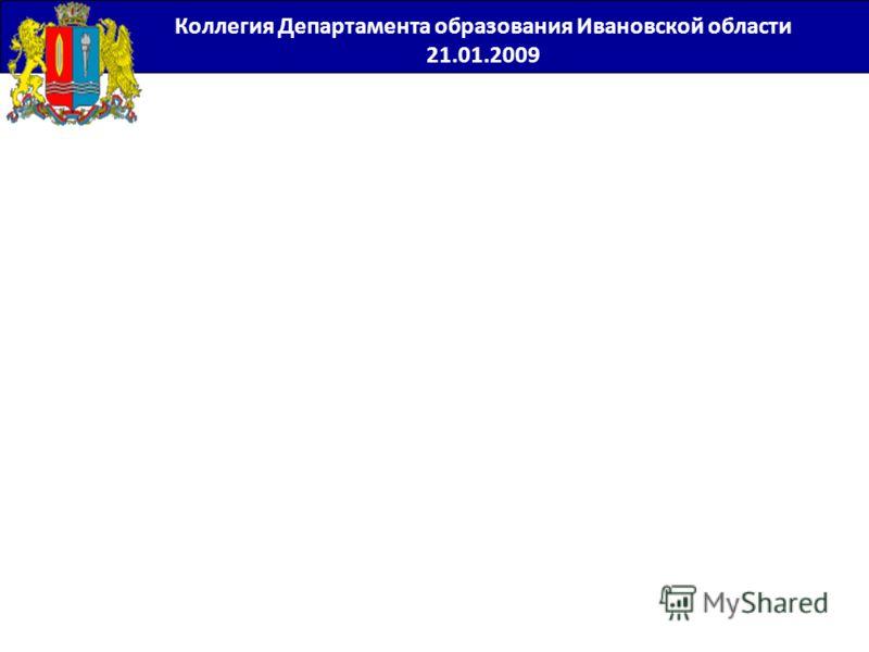 Коллегия Департамента образования Ивановской области 21.01.2009