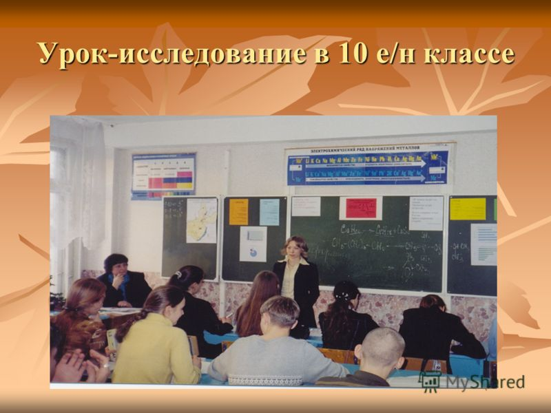 Урок-исследование в 10 е/н классе