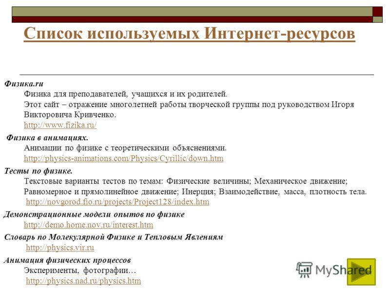 Кривченко физика учебник для 8-го класса скачать бесплатно