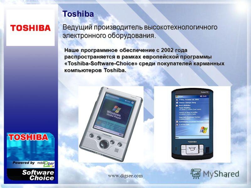 www.digsee.com11 Toshiba Ведущий производитель высокотехнологичного электронного оборудования. Наше программное обеспечение с 2002 года распространяется в рамках европейской программы «Toshiba-Software-Choice» среди покупателей карманных компьютеров